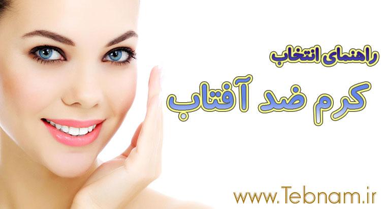 راهنمای خرید کرم ضد آفتاب شیمیایی یا فیزیکی به نسبت پوست صورت و حساسیت پوست در ایران