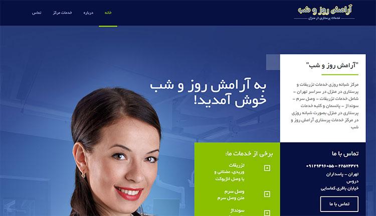 Clinic_طراحی-سایت_پزشکی