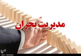 اخبار بیماری ویروسی کرونا در شهرهای ایران - راه های پیشگیری از بیماری کرونا