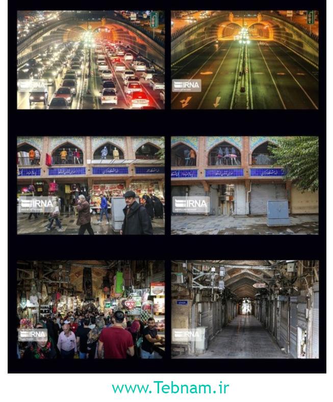 طهران پیش از کرونا - تهران پس از کرونا